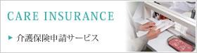 介護保険申請サービス